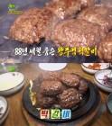 왕주먹떡갈비 4대째 내려오는 그 맛…육즙이 흐르는 '전설의 맛' 왕주먹떡갈비!