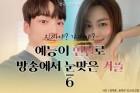 송다은-정재호, 이상화-강남 등 예능 프로그램에서 눈맞은 커플6