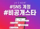 송선미·이종현·황하나 등 논란 후 'SNS 비공개 전환'한 스타5