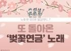 '장범준 신곡·벚꽃 엔딩' 등, 봄마다 등장하는 '벚꽃 연금' 노래5