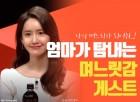 윤아 등 '미우새' 엄마들이 욕심내는 며느릿감5