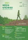 대한민국 녹색건축대전 결과 발표… '지속가능한 도서관' 우수 녹색건축물 선정