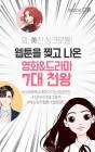 웹툰을 찢고 나온 영화&드라마 7대 천왕