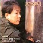 타타타 김국환, 노래 하나로 5천만 사로잡은 당시 인기 알아보니‥