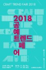 문체부, 국내 최대 공예 축제인 '2018 공예트렌드페어' 개최