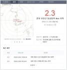 전북 부안서 규모 2.3 지진...올해 진도 2.0 이상 지진 111차례