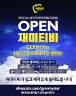 재미컴퍼니, 아프리카TV서 음원코인 전문방송 '재미티비' 생방송