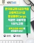 토픽코리아HRD, 10월10일 재직자 100% 국비무료 한국어교원3급 및 사회복지사1급 과정 모집