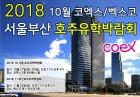 코엑스에서 열리는 10월 27일, 28일 호주유학박람회의 다양한 혜택 및 특별장학금