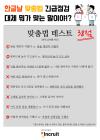 한글날 맞춤법 긴급점검… '유도신문? 유도심문?' 뭐가 맞는 말이야?
