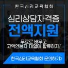 """한국심리교육협회 장학센터, """"전액무료"""" HRD 워크넷 직업적성검사테스트, 채용사이트 취업관심자 심리상담사자격증 강의"""