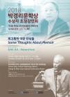 연세대, 2018 박경리문학상 수상자 '리차드 포드' 초청강연회 개최