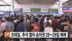 코레일, 추석 열차 승차권 28~29일 예매