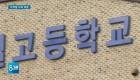 대전 사립고교에서 남교사 여학생 성관계 의혹 일파만파