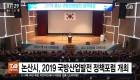 논산시, 2019 국방산업발전 정책포럼 개최