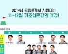 인강드림, 2019 공인중개사 시험일정에 맞춘 '기초입문 무료인강' 제공
