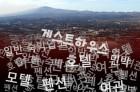 난립하는 농어촌민박, 폐업도 속출 '악순환'