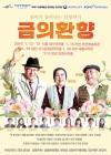 극단 삼각산의 연극 '금의환향', 대전 온다