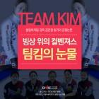 """""""영미! 영미!""""의 컬링 전 여자 국가대표팀 '팀 킴'에 대체 무슨 일이?"""