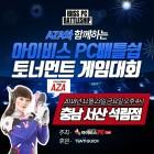 PC방 아이비스PC카페, 'AZA 코스프레 게임대회' 오는 23일 충남 서산 개최