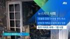 """'1인 가구' 화마(火魔) 적신호…청주 아파트 화재, """"87세 男 덮쳤다"""""""