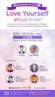 글로벌사이버대 오는 26일 '러브 유어셀프, BTS 토크콘서트' 개최