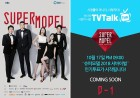 슈퍼모델2018, 국민심사위원제 도입해 TVTalk(티비톡)에서 시청자가 직접 선발