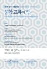 """한국어와 스페인어로 문학을 읽는 시간! 제6회 한국 스페인어권 """"문학 교류의 밤"""" 열린다"""