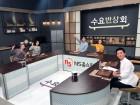 """NS홈쇼핑 """"매주 수요일 오후 2시40, 토크쇼 '수요반상회' 만나요"""""""