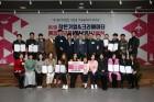 CJ ENM '다이아 TV', '제2회 작은기업&크리에이터 매칭 공모전' 시상식 개최