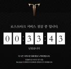 로스트아크(로아) 오늘(23일) 정기 점검, 오전 10시까지...'점검 내용은?'