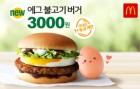 불고기·계란 조합...맥도날드, '에그 불고기 버거' 출시