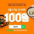 """""""감자탕·설렁탕, 단돈 100원""""…동원홈푸드 더반찬, 특가 이벤트"""
