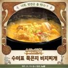 '수미네 반찬' 김수미표 묵은지 비지찌개·임연수어 조림·나박김치 레시피 공개