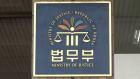 법무부, '막말 논란' 간부 중앙징계위 회부