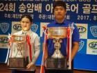 박세리 박인비 박성현도 거쳐간 송암배아마골프선수권 개최