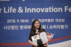 '롬앤' 민새롬, 2018 브랜드대상 수상에 이어 파나소닉과 대표 강연