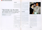 1990년 11월호 -웨딩 커플 인터뷰/내년 봄 결혼하는 영화 배우 나영희와 재미 실업가 송승호씨