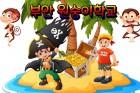 9월 여행지 제안, 변산반도 '부안 원숭이학교'