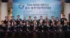결혼정보회사 가연, 중소/중견기업 혁신대상 8년 연속 수상