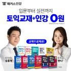 해커스, '한나'·'김동영' 등 스타 강사진의 점수 보장 토익 인강 무제한 제공