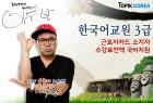토픽코리아 한국어교원 3급 재직자 내일배움카드 사이버교육 교재무료 개강