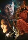 영화 천우희, 오늘 22일 저녁 8시 MBC 'FM영화음악 정은채입니다' 출연