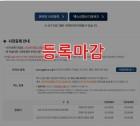 경기도의사회 15차 학술대회, 1137명 사전등록으로 조기마감