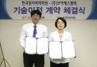 한국원자력의학원, 브이에스팜텍에 방사선 치료 민감제 기술이전