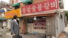 '고독한 미식가 한국편'을 음미하다