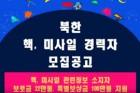 박근혜 국정원 '장마당 프로젝트'의 內幕   USB와 SD카드에 朴 전 대통령의 메시지 담아 뿌려 '북한의 핵·미사일 경력자를 파격 대우로 모십니다'