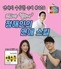 연수증 #010 드라마 '밥누나' 정해인의 연애 스킬