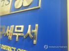 박성철 신원그룹 회장 등 조세포탈범 30명 명단 공개