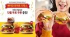 오늘(14일) 단 하루 맥도날드서 '베이컨 토마토 디럭스' 구매하면 단품 하나 더 '공짜'